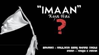 Imaan Kya Hai ? | Bayaan By Maulana Siraj Ahmad Nadwi | Masjid E Imania | 24 March 2017