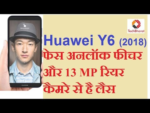 Huawei Y6 (2018) with Face Unlock and 13 MP Rear Camera (Hindi)