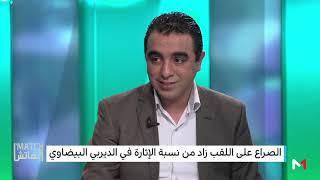 """#x202b;أبرز خلاصات """"الديربي"""" المثير بين الغريمين الرجاء والوداد#x202c;lrm;"""