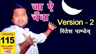 New SAD SONG - जा ऐ चँदा - Ritesh Pandey - Ja Ae Chanda - Bhojpuri Sad Songs 2016 New