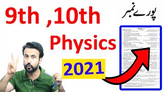 10 minutes) Federal Board 9Th Class Physics Important
