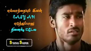 PAIN OF LOVE | Kutty Dhanush Feeling Dialogue | Whatsapp Status | Status Sniper