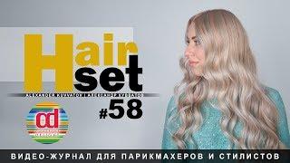 HAIR SET #58 (шлифовка секущихся концов, блочное окрашивание Глобус - RU)