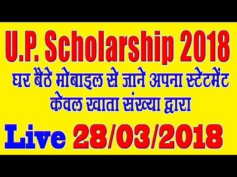 Check Scholarship Status With Bank Account || How To Check Up Scholarship status 2017-18 ||