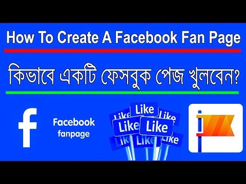 How To Create A Facebook Fan/Business Page Easily 2017 (Bangla Tutorial) | Mines Of Tech.