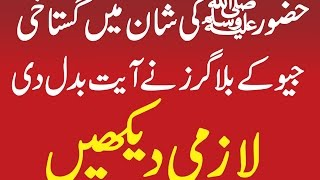 Aisay Nahi Chalay Ga   18 January 2017   Bol TV  Blogers Exposed try to change  quran surah