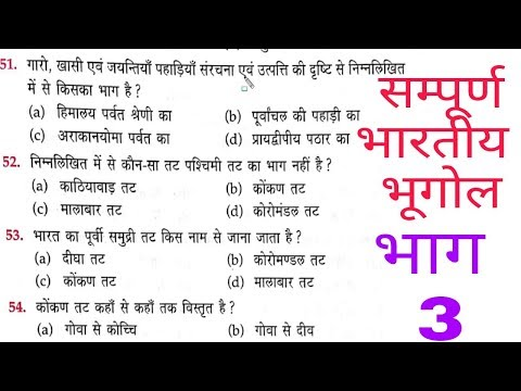 Indian Geography part 3/ Gk for railway group d Alp loco pilot and RPF exam