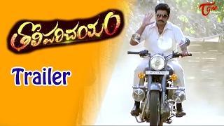 Tholi Parichayam Movie Trailer || Rajeev Kanakala || Suman || #TholiParichayam
