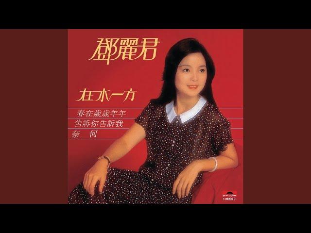 Ni Zen Mo Shuo - Teresa Teng