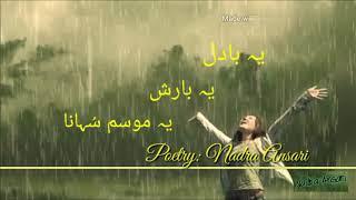 Barish ye mosam ki barish urdu poetry #barish, #mosam, #urdupoetry