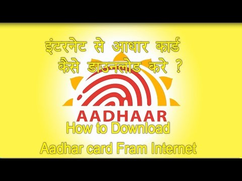 How to Download  Aadhar Card With Enrolment Number Internet Se Aadhar Card Downlode Kaise Kare By Ki