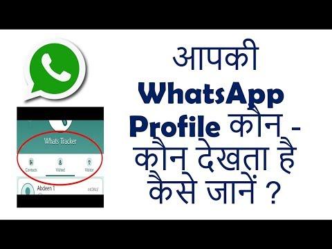 Who was seen your whats app profile #aapki whatsapp profile kaun kaun dekhta hai ?