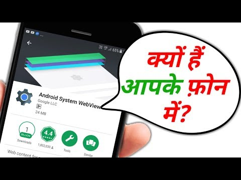 Kyo Aapke Mobile Me Hain Ye App or SECRET Bhi Hain l What's Android Web View