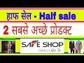 स फ श प ब स ट ह फ स ल प र डक ट Safe Shop Best Half Sale Products mp3