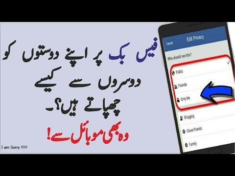 how to hide facebook friends list on android | ALL URDU TIPS |