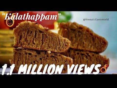 കലത്തപ്പം    Perfect Kalathappam -Malabar Snack    Easy Cooker Appam  Ramadan Special  Ep:367