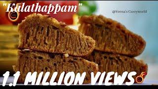 കലത്തപ്പം || Perfect Kalathappam -Malabar Snack  ||Easy Cooker Appam |Ramadan Special |Ep:367