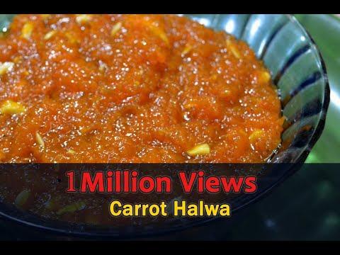 How to make  carrot halwa |கேரட் அல்வா  | carrot halwa recipe | gajar halwa recipe