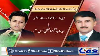 PTI announces candidates for elections