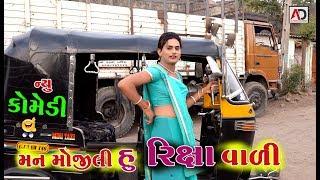 મન મોજીલી હું રીક્ષા વાળી । ગુજરાતી ન્યૂ કોમેડી । New Gujarati Comedy 2019  | AD Media