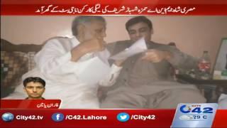 Misri Shah: MNA Hamza Shahbaz Sharif visit PML N workers Naji Butt home
