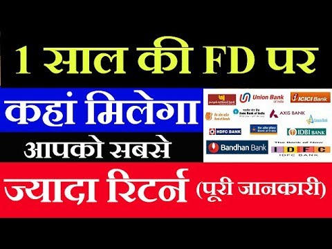 1 Year FD / Fixed Deposit Interest Rate In SBI ,BOB,PNB,IDFC,RBL,Bandhan,HDFC,AXIS,ICICI,Bank Hindi