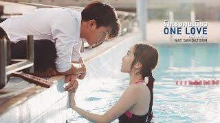 Download รักเธอคนเดียว (ONE LOVE) - NAT SAKDATORN 【OFFICIAL MV 】 Video