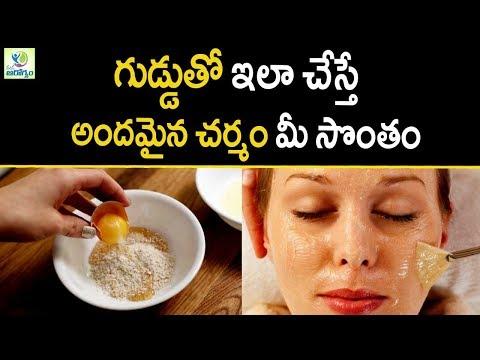 Egg White face Mask  - Mana Arogyam | Skin Care Tips | Beauty Tips
