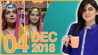 Newlywed Sara Razi Exclusive | Subh Saverey Samaa Kay Saath | Sanam Baloch | SAMAA TV | Dec 04, 2018