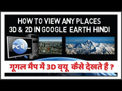 how to view any places 3D &  2D in google  earth  hindi In Computer.