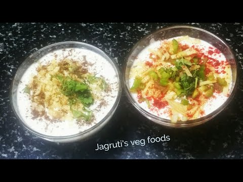 Upvas recipe/ Dhee chevdo/दही चिवड़ा बनाने कि विधि/દહીં ચેવડો બનાવવા ની રીત/