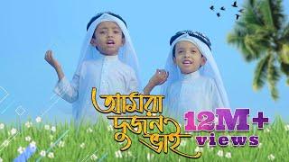 AMRA DUJON VAI || আমরা দুজন ভাই || Islamic Song 2020 || Ahanaf Adnan