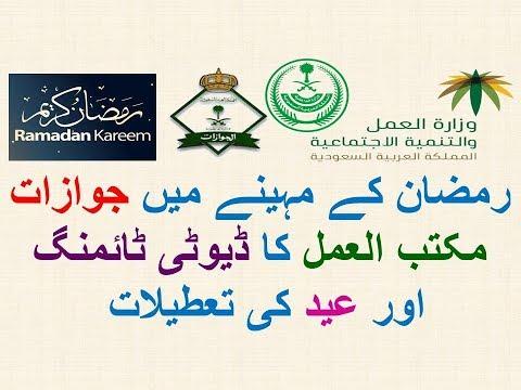 Jawazat Labour Ministry Makatab Amal Interior ministry Saudi Ramadan Working Time in 2018 urdu hindi