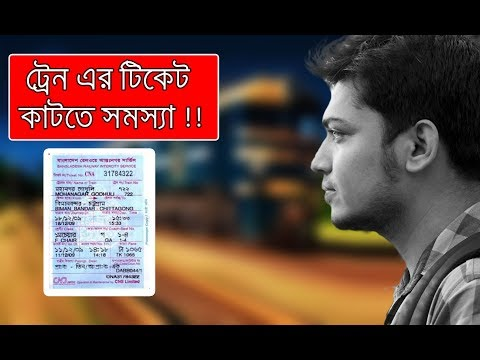 How to buy Bangladesh Railway e Ticket online or Train ticket All Problem solved