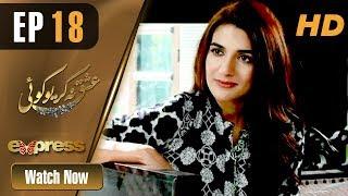 Pakistani Drama | Ishq Na Kariyo Koi - Episode 18 | Express TV Dramas | Rabab Hashim, Noor Hassan