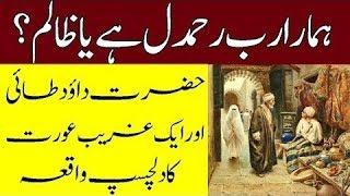 Daood Tai Aur Bewa Aurat ka Qissa || Bewa Aurat || Bewa Aurzt Aur Oon Ka Gola || New Islamic Video