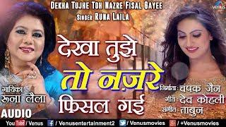 Runa Laila - Dekha Tujhe To Nazre Fisal Gayee | देखा तुजे तो नज़रे फिसल गई | New Hindi Romantic Song