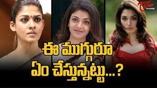 Top Telugu Heroines Career In Dilemma -TeluguOne