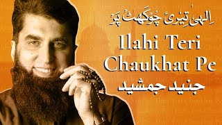 Ilahi Teri Chokhat Per | Junaid Jamshed | Best Naat | SAMAA TV