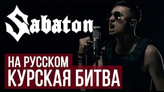 Download Sabaton - Panzerkampf (Cover by Radio Tapok | на русском) Video