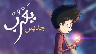 #يعرب | جديس - الحلقة الرابعة