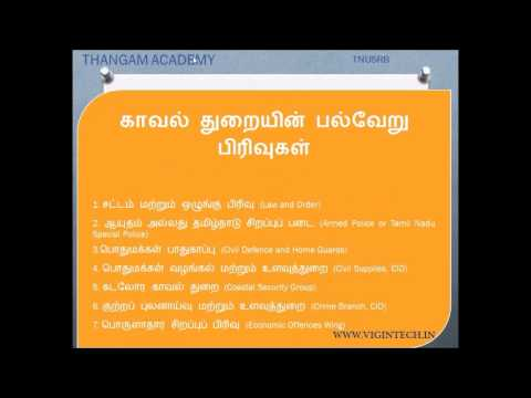 TN Police Full Department Details