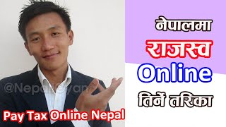 How to Pay Tax Online in Nepal   Pay Tax From Connect IPS Nepal  Rajaswa Online Payment/Tirne Tarika