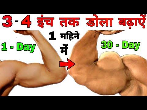 डोला तकडा करने का आसान ओर ज़बरदस्त तरीका - How To Get Big Arms - MUCH FASTER!! (Triceps and Biceps)