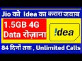 Idea 4G new offers giving 1.5GB per day