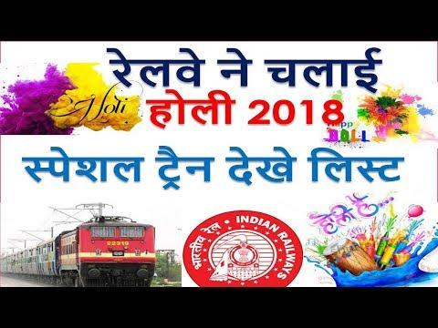 होली 2018 || रेलवे ने चलाई होली 2018 स्पेशल ट्रैन देखे लिस्ट IRCTC Holi Special Train List 2018