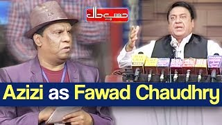 Hasb e Haal 24 May 2019 | Azizi as Fawad Chaudhry | حسب حال | Dunya News