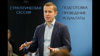 Филипп Гузенюк. «Стратегическая сессия: подготовка, проведение, результаты»