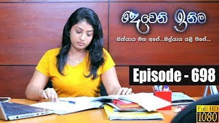 Deweni Inima | Episode 698 10th October 2019