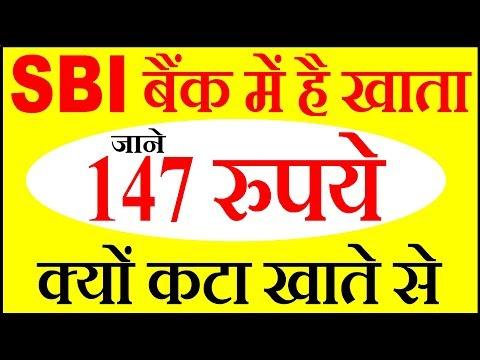 SBI खाते से क्यों कटे 147 रुपये, जाने वजह  | SBI Latest News 2018 | SBI Atm Charge Deduct to Account